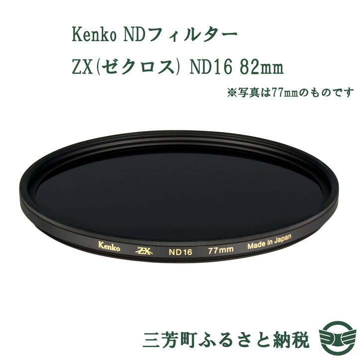 究極の解像力と忠実な色再現を実現した 定番スタイル 新作販売 最高画質NDフィルター ふるさと納税 Kenko NDフィルター 82mm ND16 ZX ゼクロス