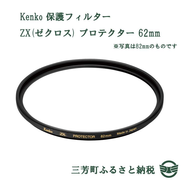 【ふるさと納税】Kenko 保護フィルター ZX(ゼクロス) プロテクター 62mm