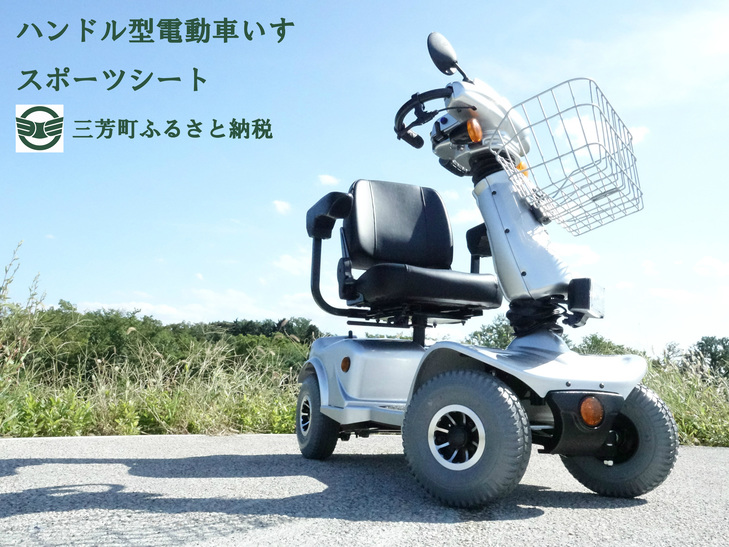 【ふるさと納税】 ハンドル型電動車いす スポーツシート 走行距離最大35km