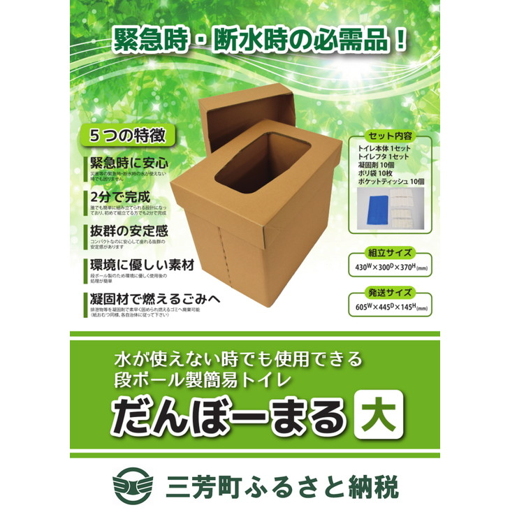 【ふるさと納税】災害用段ボールトイレ だんぼーまる(大)