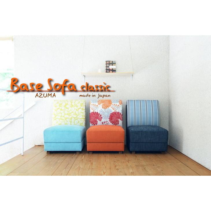 【ふるさと納税】Base Sofa classic 1人掛けソファ(布張り:Bランク)