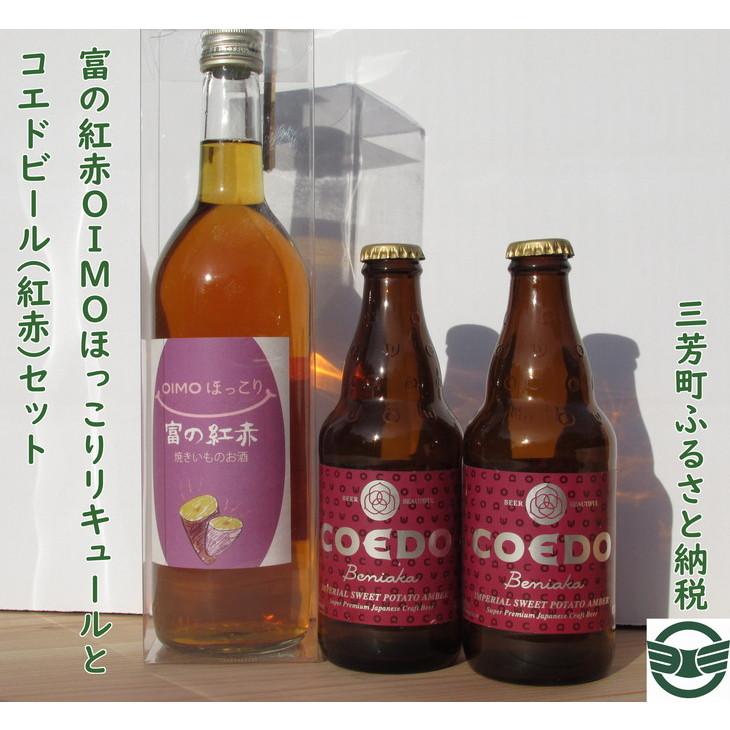 三芳町産さつまいも使用のリキュールとビールのセット ギフトにも ふるさと納税 紅赤 富の紅赤OIMOほっこりリキュールとコエドビール 公式通販 セット 新作