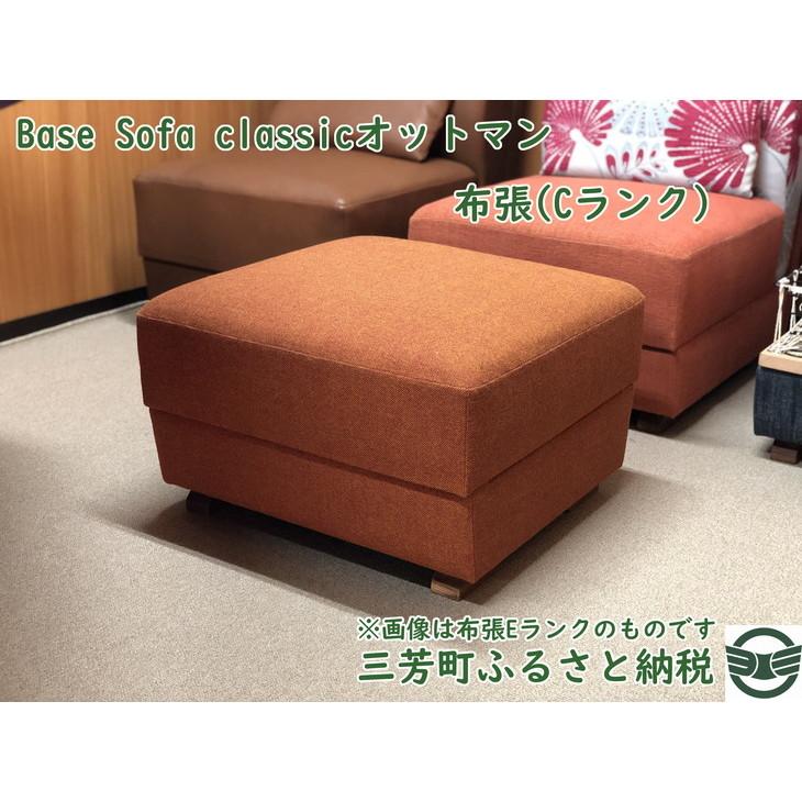 【ふるさと納税】Base Sofa classicオットマン布張(Cランク)