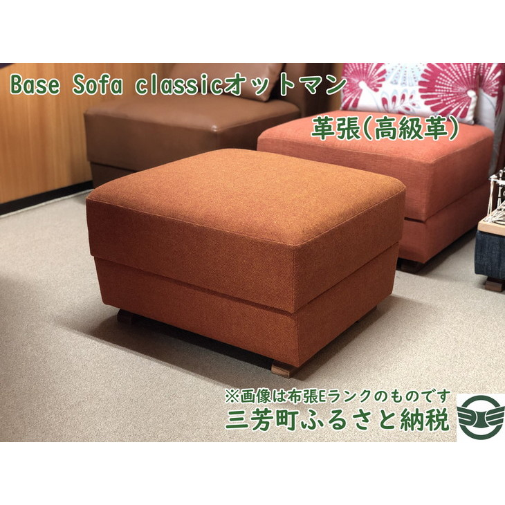 【ふるさと納税】Base Sofa classicオットマン革張(高級革)