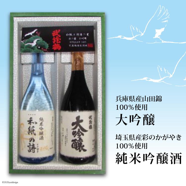 【ふるさと納税】No.011 大吟醸・純米吟醸詰合せ(M-2)