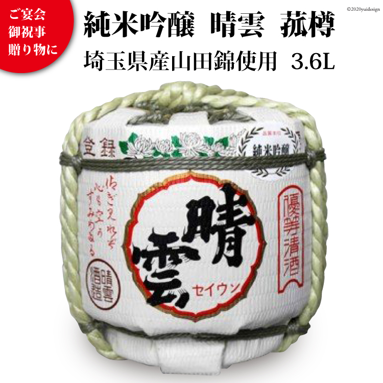 【ふるさと納税】No.016 純米吟醸 晴雲 菰樽 3.6L