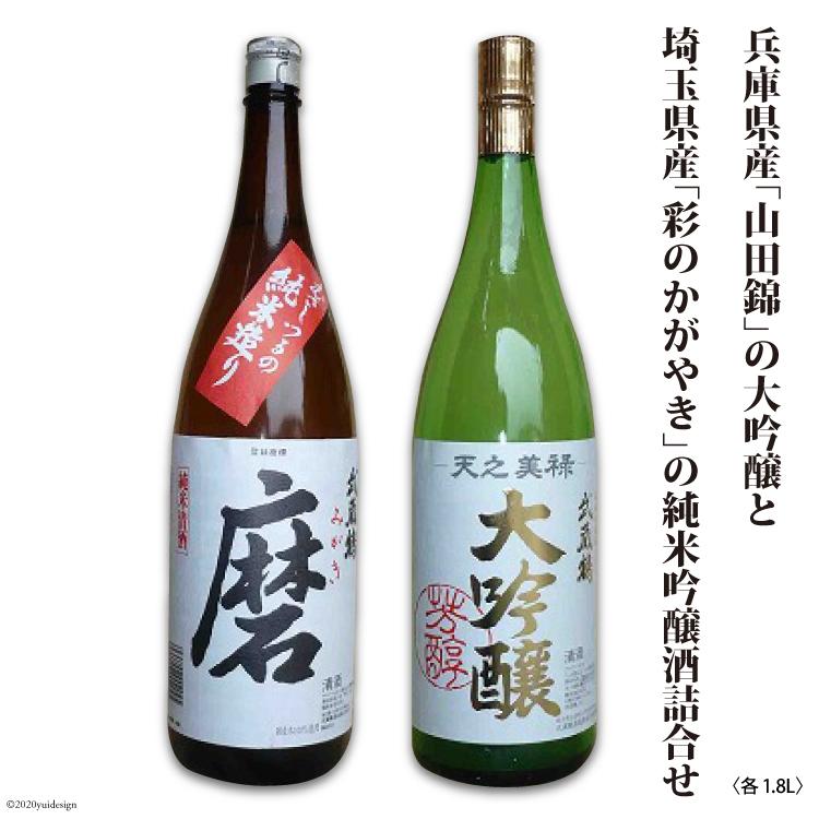 【ふるさと納税】No.023 大吟醸・純米吟醸詰合せ(M-4)