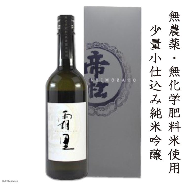 【ふるさと納税】No.044 帝松 完全無農薬 「霜里」 720ml / お酒 日本酒 純米吟醸 埼玉県 特産品