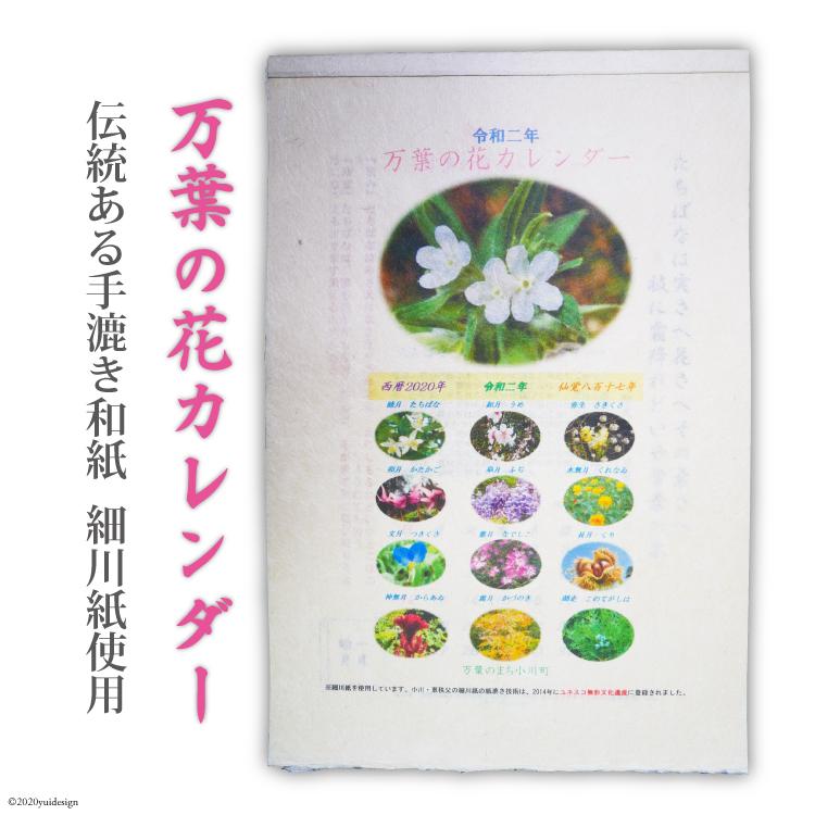 【ふるさと納税】No.045 万葉の花カレンダー(細川紙)