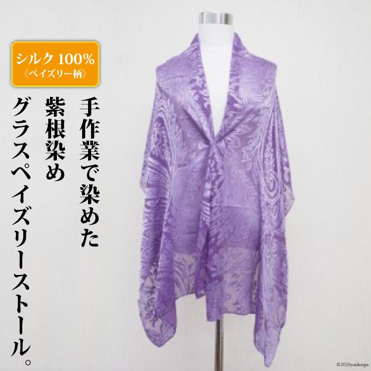 【ふるさと納税】No.056 紫根染めグラスペイズリーストール / シルク100% 手作り ファッション 埼玉県