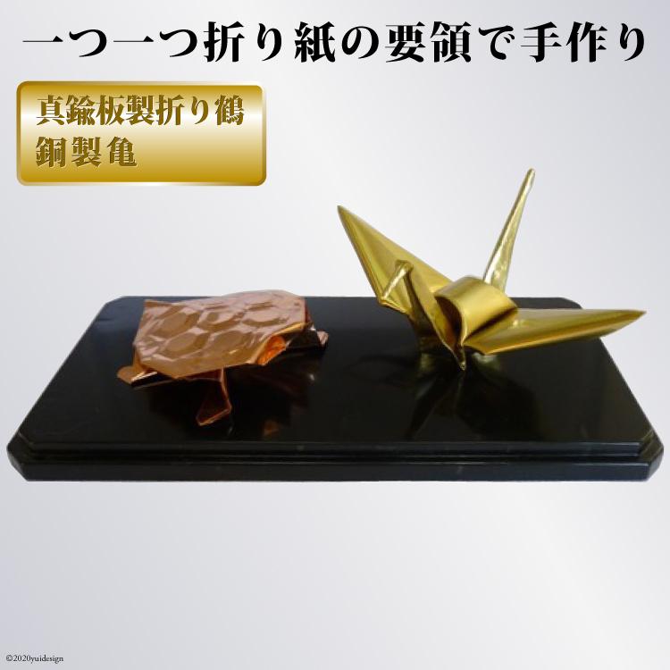 【ふるさと納税】No.067 真鍮板製折り鶴・銅製亀