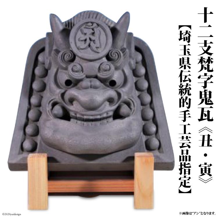 【ふるさと納税】No.120 十二支梵字鬼瓦 丑・寅<タラーク>