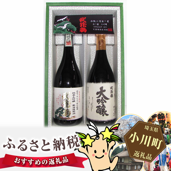 【ふるさと納税】No.017 大吟醸・純米大吟醸飲み比べ詰合せ(M-3)