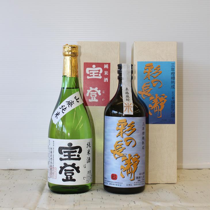【ふるさと納税】オリジナル純米酒 宝登(720ml) 本格米焼酎(720ml)セット