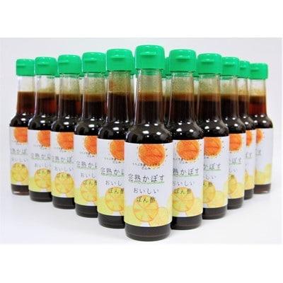 【ふるさと納税】完熟かぼす おいしいぽん酢30本セット【1202670】