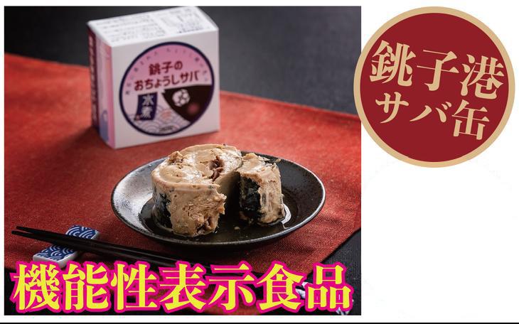 ふるさと納税 機能性表示食品 銚子港サバ缶詰 付与 おちょうしサバ 海外並行輸入正規品 水煮 24缶セット 無添加