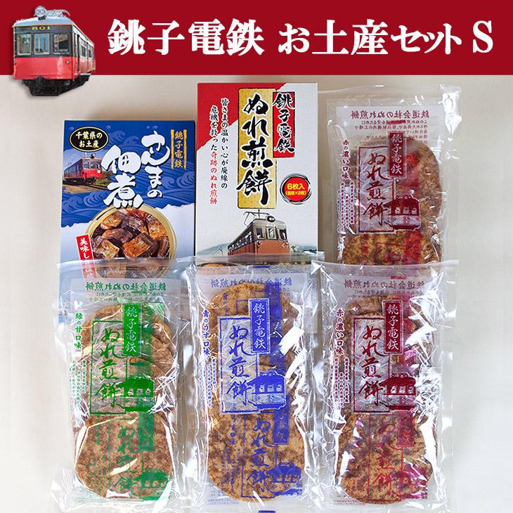 電鉄 煎餅 銚子 ぬれ