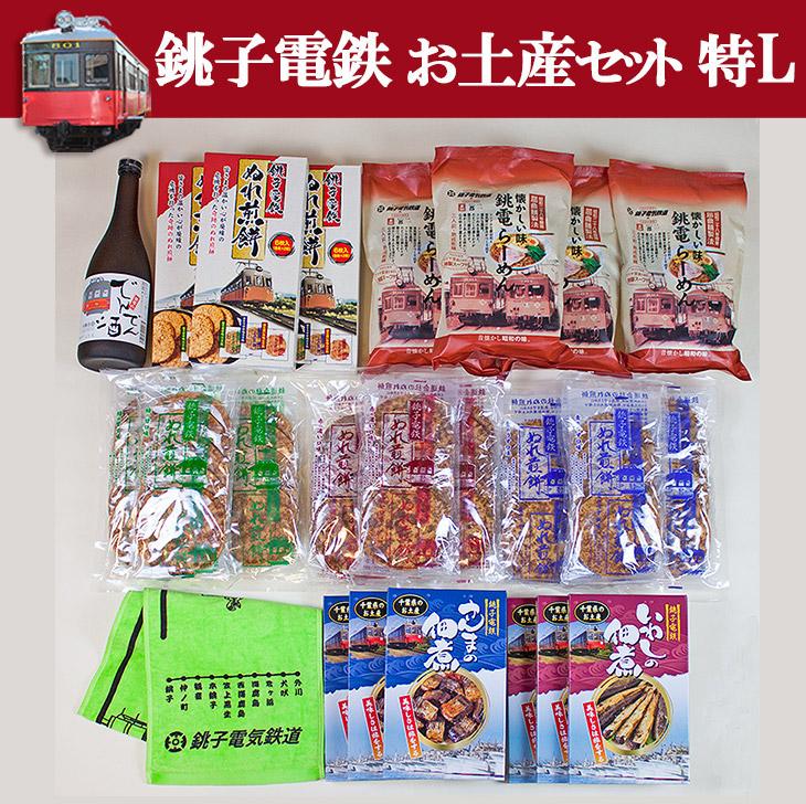【ふるさと納税】銚子電鉄ぬれ煎餅・ラーメン・佃煮・お酒・マフラータオルセット(特Lセット)