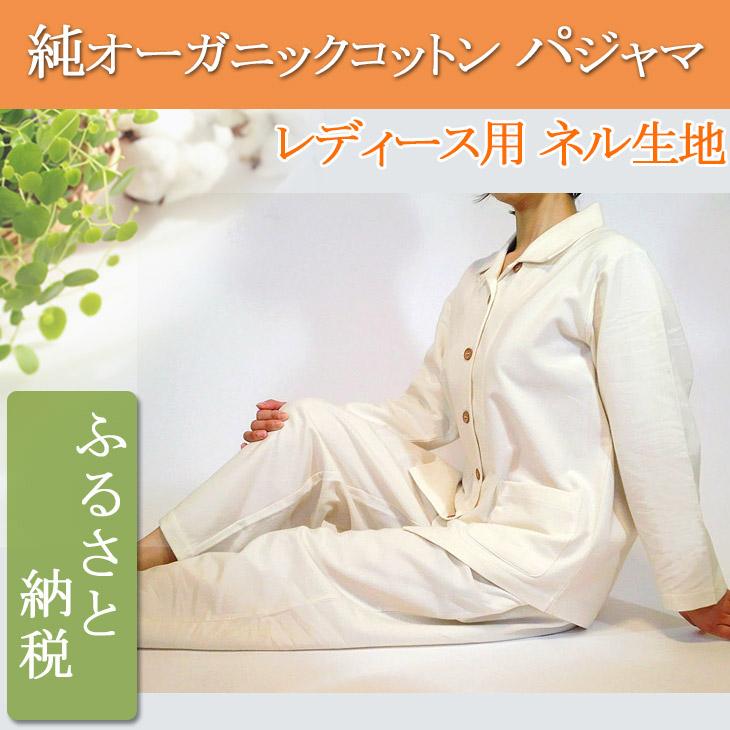 【ふるさと納税】オーガニックコットン【レディース用ネル長袖パジャマ】