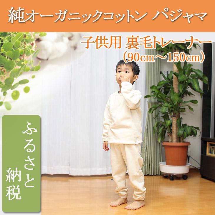 【ふるさと納税】オーガニックコットン【子供・男女兼用裏毛トレーナーパジャマ】