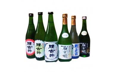 【ふるさと納税】地酒飲み比べセットD
