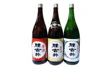 【ふるさと納税】地酒飲み比べ1800mlセット(2)