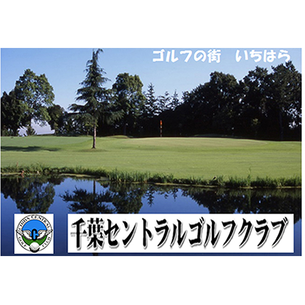 ゴルフ クラブ セントラル セントラルゴルフクラブ NEWコース