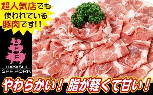 超人気店でも使われている 林SPF豚 バーゲンセール ひと口食べれば きっとその味の虜に ふるさと納税 しゃぶしゃぶ用900g 綱島養豚場 新作 人気 林SPF 豚肩ロース