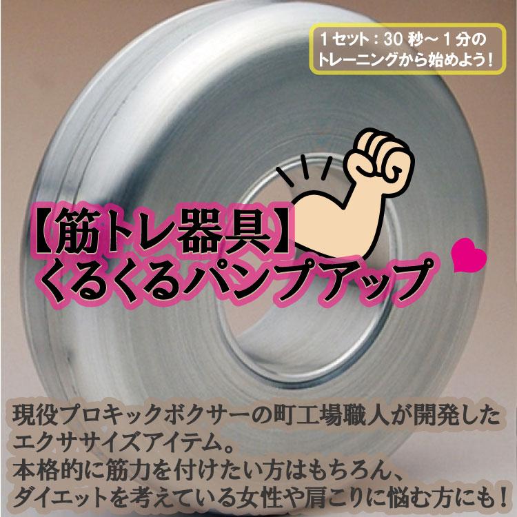 【ふるさと納税】◇【筋トレ器具】くるくるパンプアップ 女性用1個
