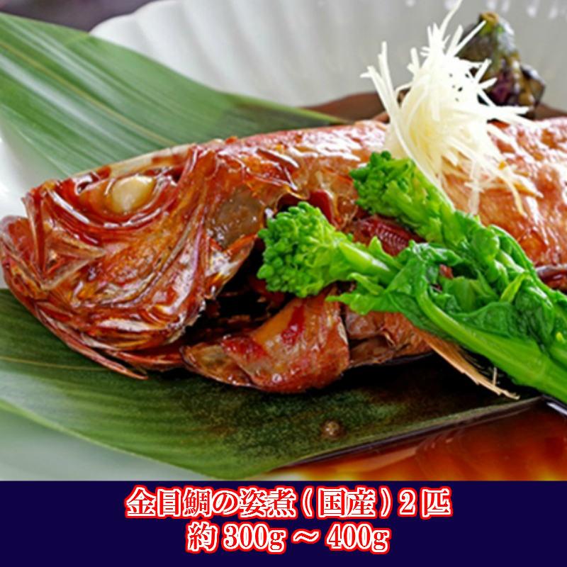 【ふるさと納税】金目鯛の姿煮(国産) 2匹 5651-0615