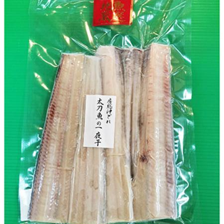 【ふるさと納税】地魚厳選 太刀魚の一夜干 5651-0639