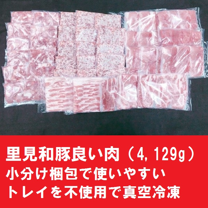 ふるさと納税 里見和豚良い肉 4 129g 品質保証 ラッピング無料 5651-0405 最長3カ月ほどお待ちいただく可能性がございます
