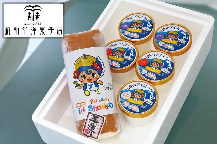 【ふるさと納税】 アイス ロールケーキ 詰め合わせ トマト ブルーベリー バニラ