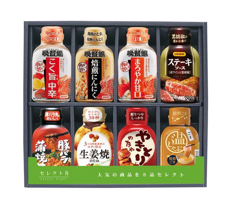 【ふるさと納税】A10-22 日本食研(株) セレクト8(たれ詰合せ)