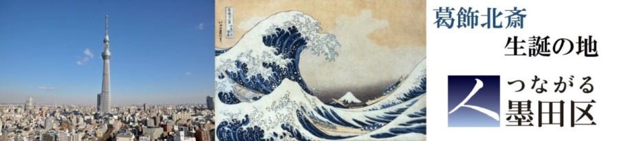 東京都墨田区:地域へ世界へと北斎の魅力を発信!成長し続ける美術館を目指して