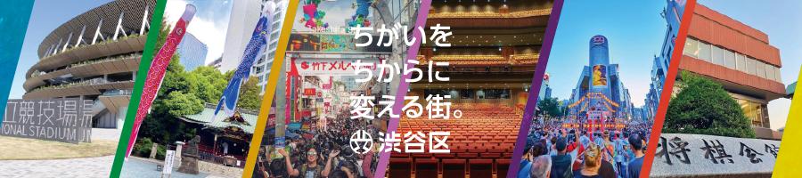東京都渋谷区:ちがいをちからに変える街。東京都渋谷区ふるさと納税専用サイトです。