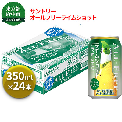 東京都府中市 ふるさと納税 期間限定特価品 サントリ- オールフリーライムショット350ml缶×24本 飲料類 炭酸飲料 350ml オールフリーライムショット 缶 ノンアルコール サントリー AL完売しました