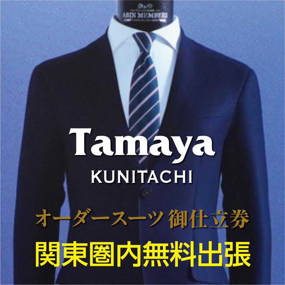 【東京都国立市】 【ふるさと納税】【関東圏内無料出張採寸】ハイグレードオーダースーツお仕立て券 英国製・イタリア製高級インポート生地使用 【ファッション・メンズファッション・紳士服・チケット】