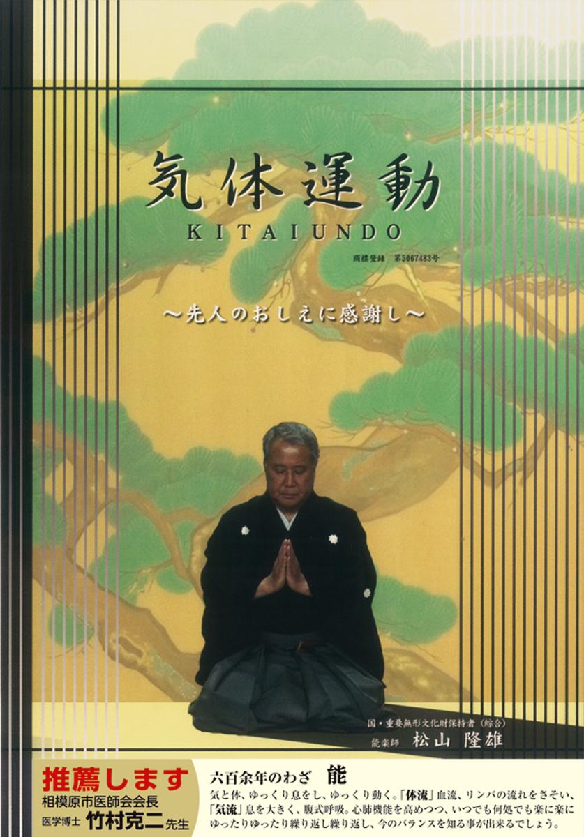 【ふるさと納税】「気体運動」DVD(登録商標)