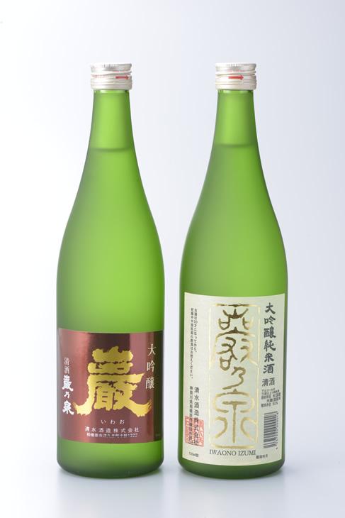 【ふるさと納税】清酒 巖乃泉 大吟醸・大吟醸純米酒 詰め合わせ 720ml 2本セット