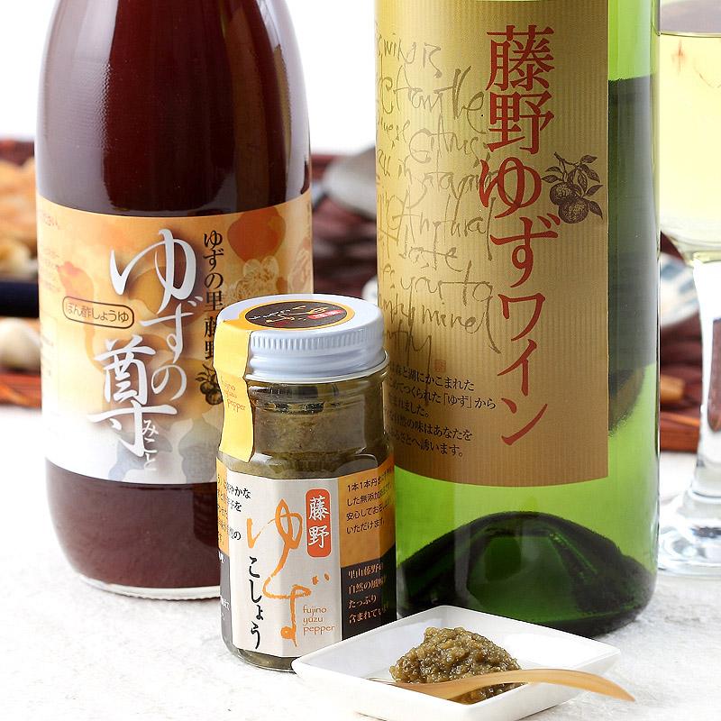【ふるさと納税】ゆずの里藤野ギフトセット【ゆずの尊・ゆずワイン・ゆずこしょう(青)】