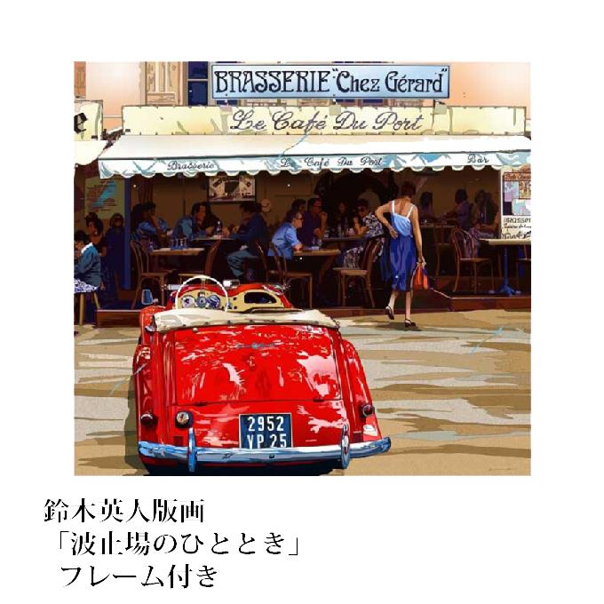【ふるさと納税】鈴木英人版画「波止場のひととき」フレーム付き 【雑貨・日用品/インテリア】