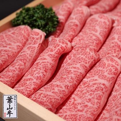 【ふるさと納税】冨士屋牛肉店がお届けする【葉山牛】牛肉すき焼500g 【お肉・牛肉・すき焼き・お肉・牛肉・ロース】