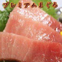SALE開催中 ふるさと納税 安値 5-9まぐろ専門店 湊魚問屋プレミアムまぐろセット