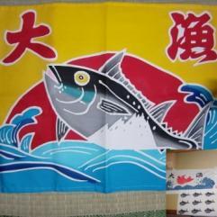 【ふるさと納税】5-23オリジナル名入れ かながわの名産100選 三崎の大漁旗