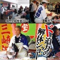 【ふるさと納税】100-7【関東地方限定】三崎港まぐろ 解体ショー(魚体50kg~)