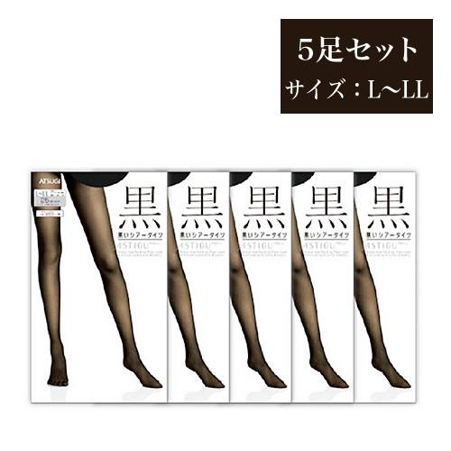 【ふるさと納税】ASTIGU 【黒】 5足セット ( サイズ:L~LL )5826-0144