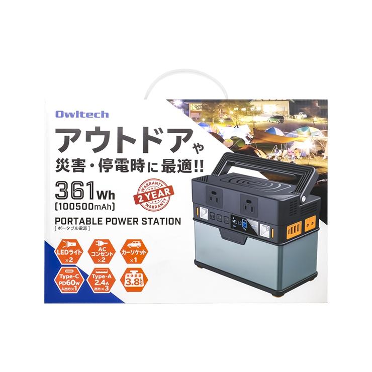 ふるさと納税 初回限定 ポータブル電源 アウトドアや災害 停電時 神奈川県 好評 海老名市 停電時に電源として使える STATION PORTABLE OWL-LPB100501-GM 100500mAh POWER キャンプ