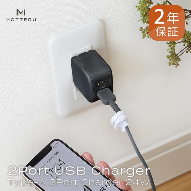 ふるさと納税 もってる 高速充電 軽量 コンパクト USB Type-A×2ポート 2台同時充電 MOT-AC48U2 神奈川県海老名市 Type-A×2ポートAC充電器合計4.8A 旅行先でも高速充電ができる 出力 家電 おしゃれ MOTTERU ブラック モッテル 急速充電2年保証 2.4A+2.4A 通常便なら送料無料