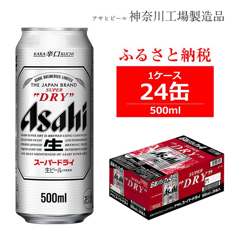 神奈川県南足柄市 【ふるさと納税】ビール アサヒ スーパードライ Sup...